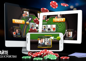 покер арена играть оналайн