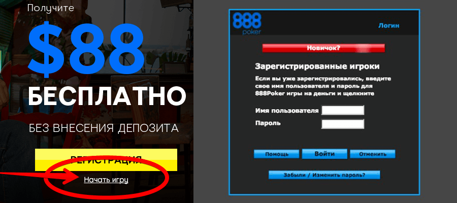 888poker-flash-registration