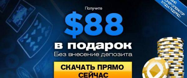 888poker_88-600x250