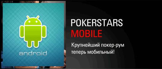 PokerStars-android1