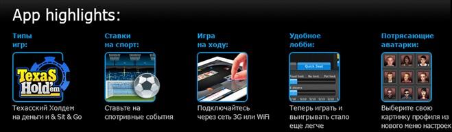 app-highlights-ru_0