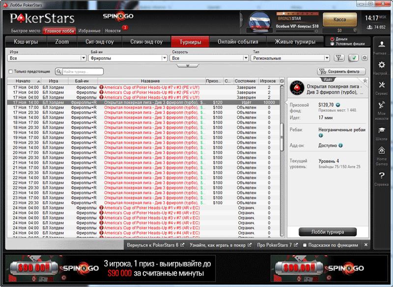 freeroll_pokerstars_pockeronline-4